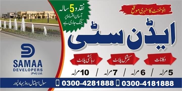Plots For Sale in Eden City Bahawalpur
